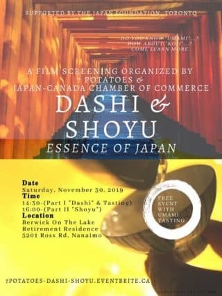 好評「Dashi & Shoyu」の上映会イベントのレポートのご案内