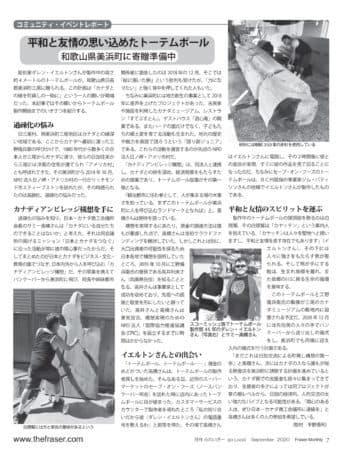 月刊フレーザー9月